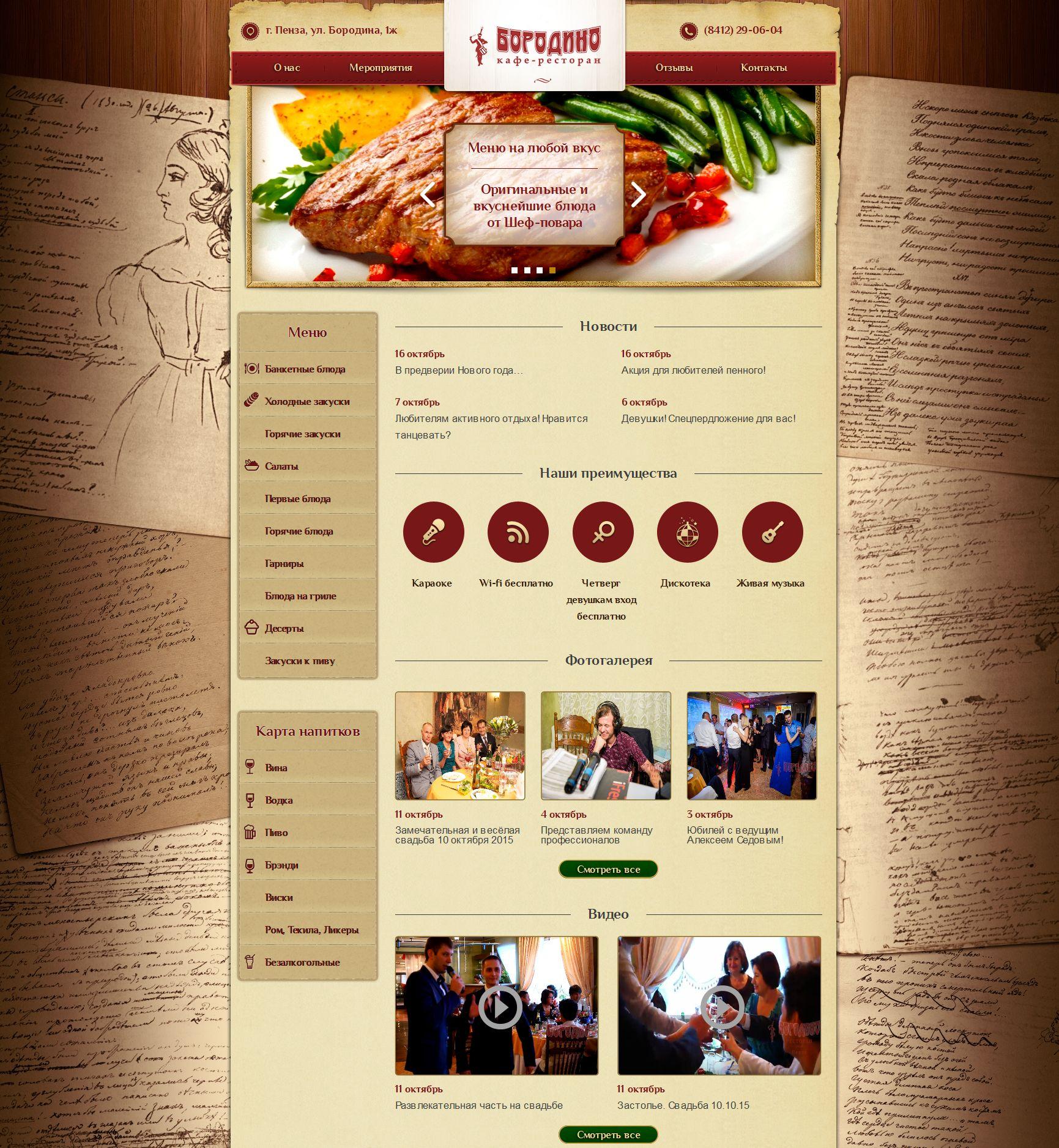 Ресторан «Бородино»