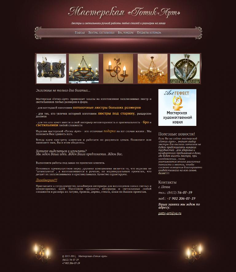 Мастерская «Готик-Арт» - эксклюзивные люстры больших размеров, светильники, бра под старину