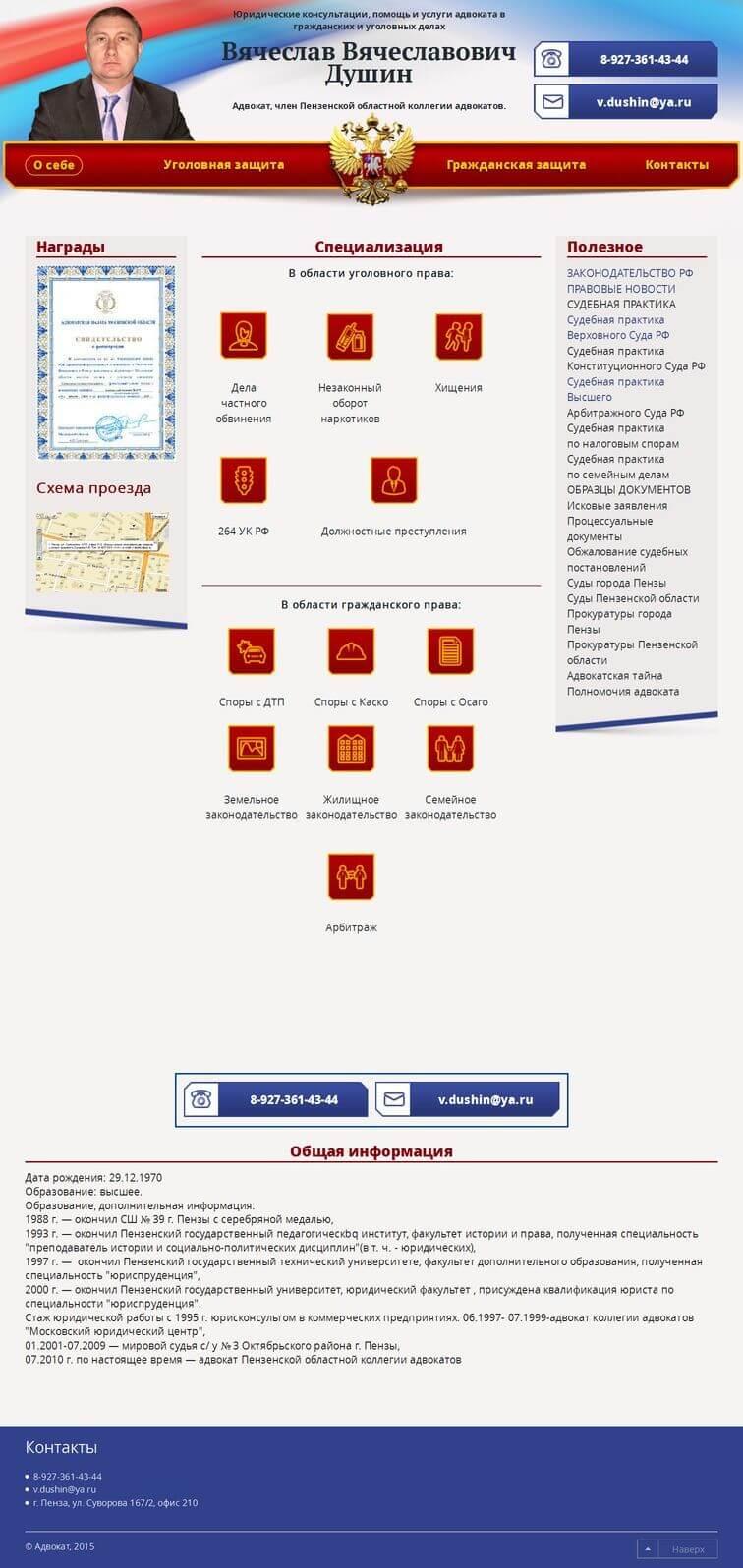 Вячеслав Вячеславович Душин — Юридические консультации, помощь и услуги адвоката