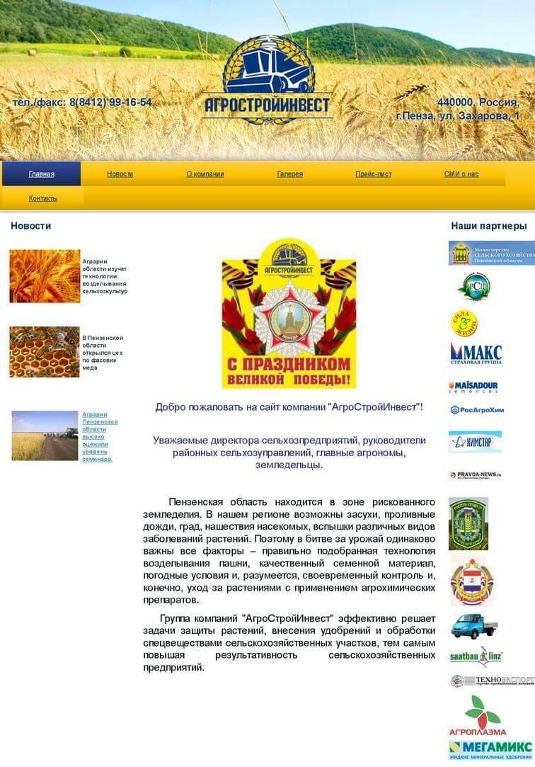 agro058.ru
