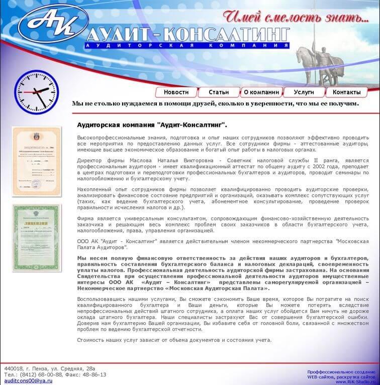 audit58.ru