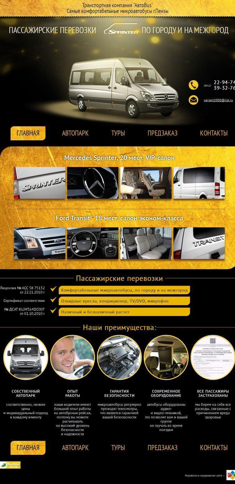 avtobus-58.ru