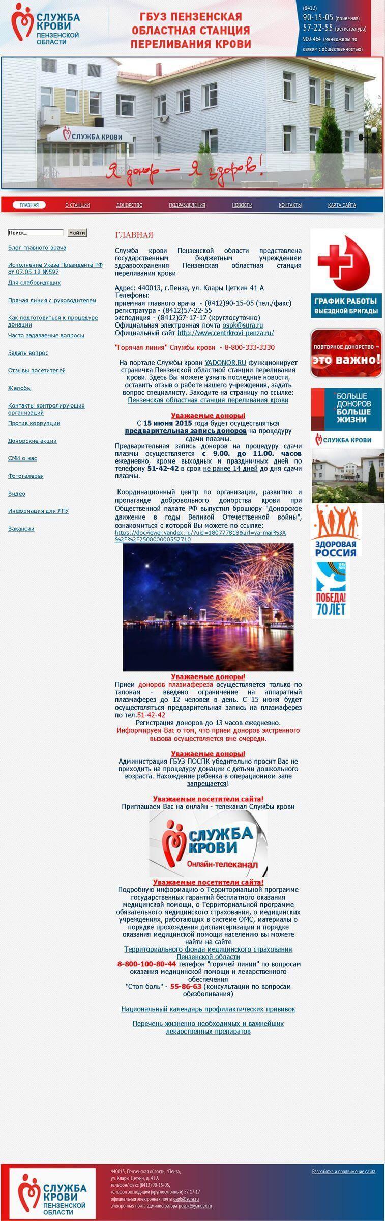 centrkrovi-penza.ru