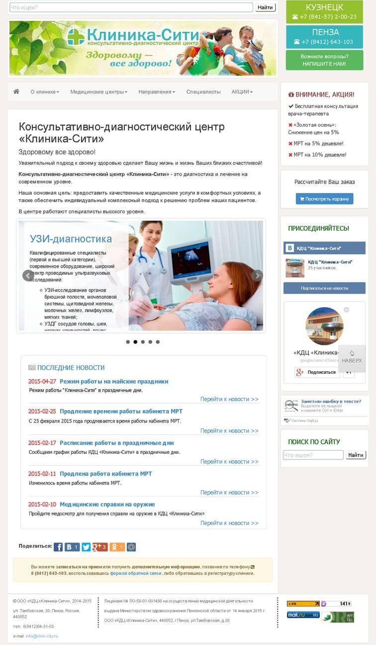 clinic-city.ru(1)