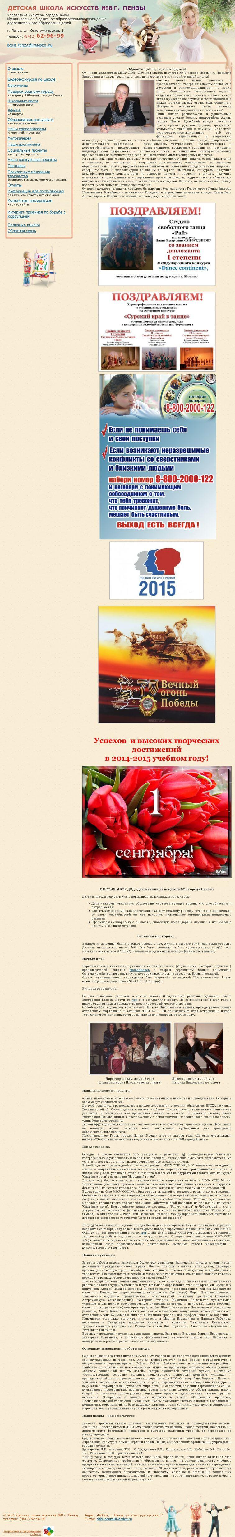 dshi-penza.ru