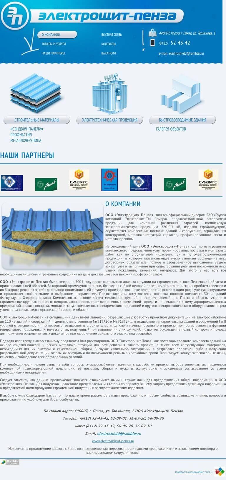 electroshield-penza.ru