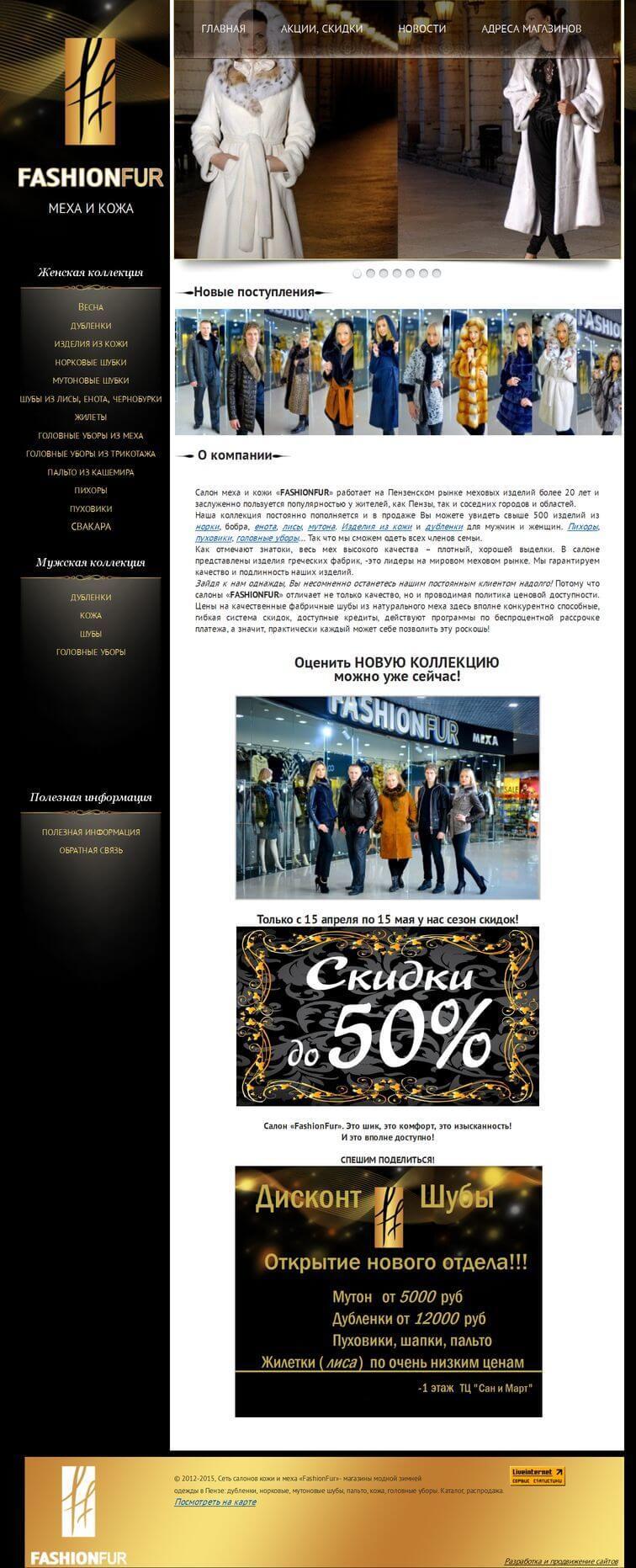 fashionfur-penza.ru
