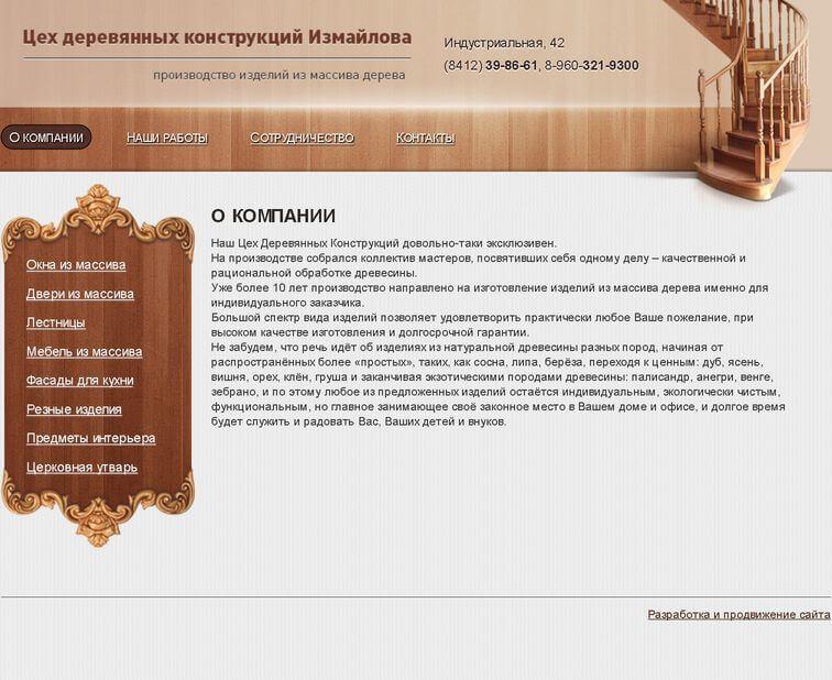 iz-massiva-dereva.ru