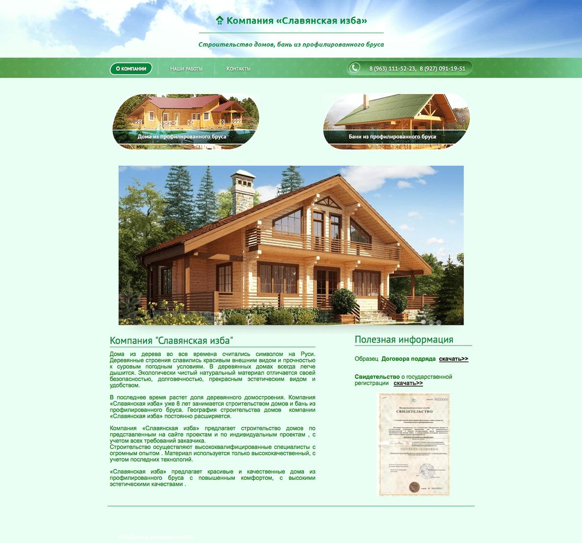 izbabrus.ru