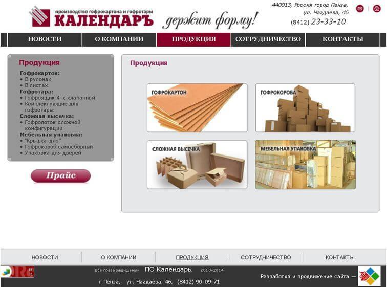 karton-penza.ru