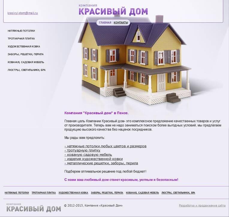 krasivyi_dom