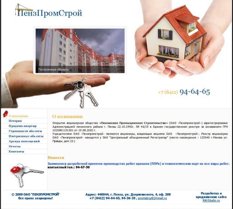 penzpromstroy.ru
