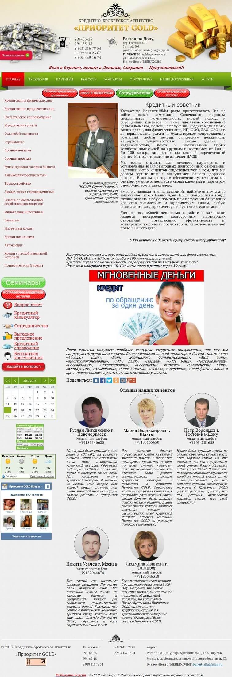 prioritetgold.ru