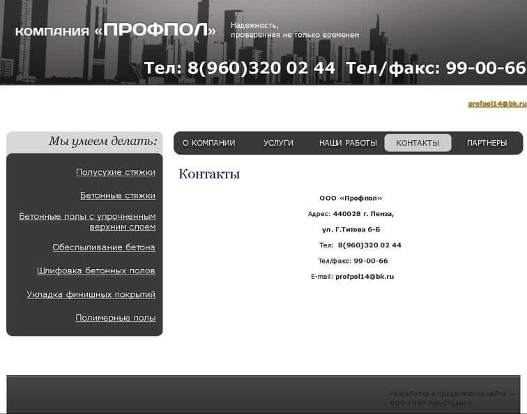 profpol58.ru