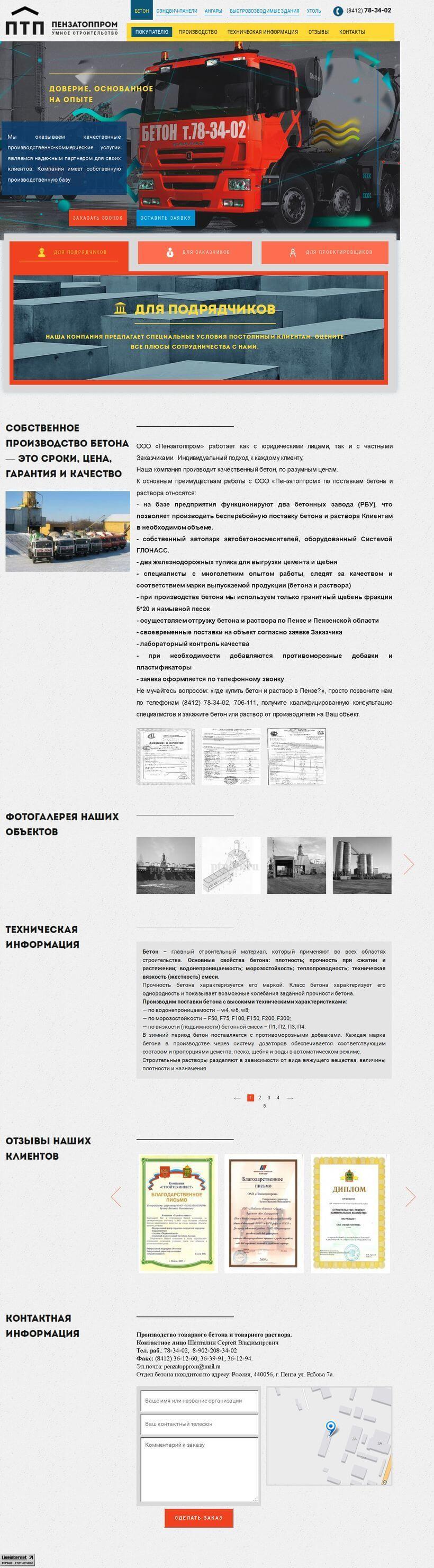 ptp58.ru