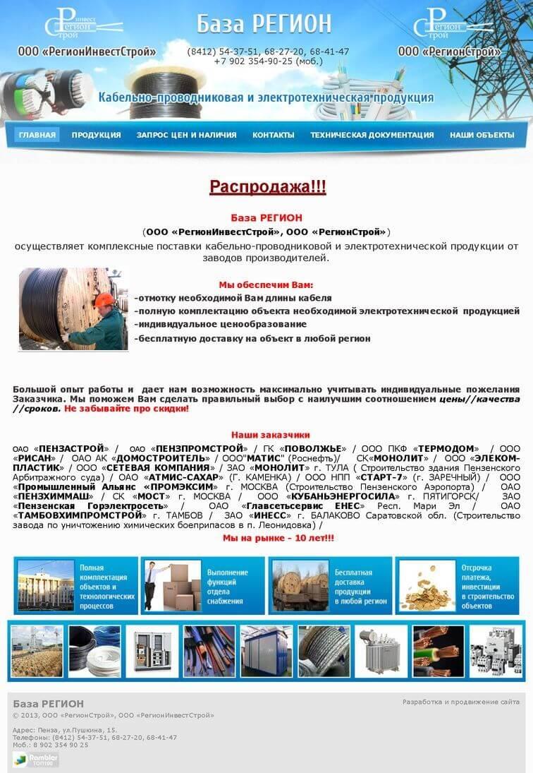 regioncab.ru