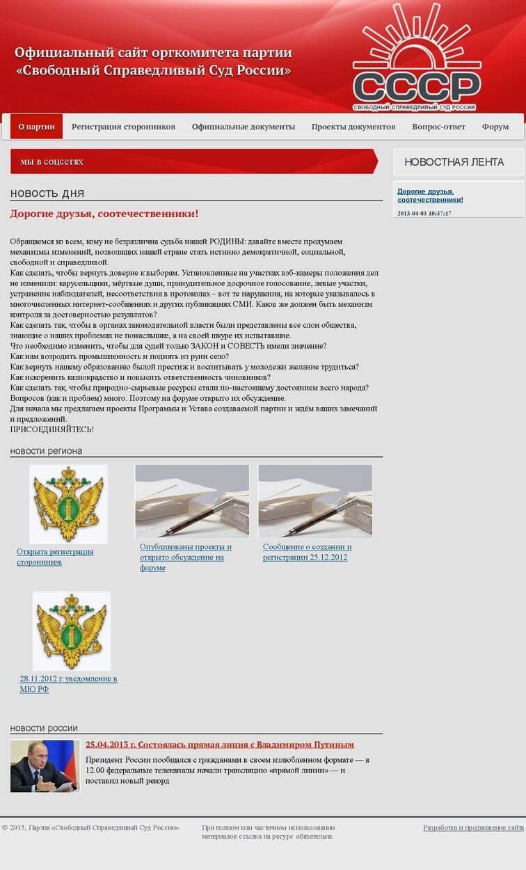 sssr-parti.ru