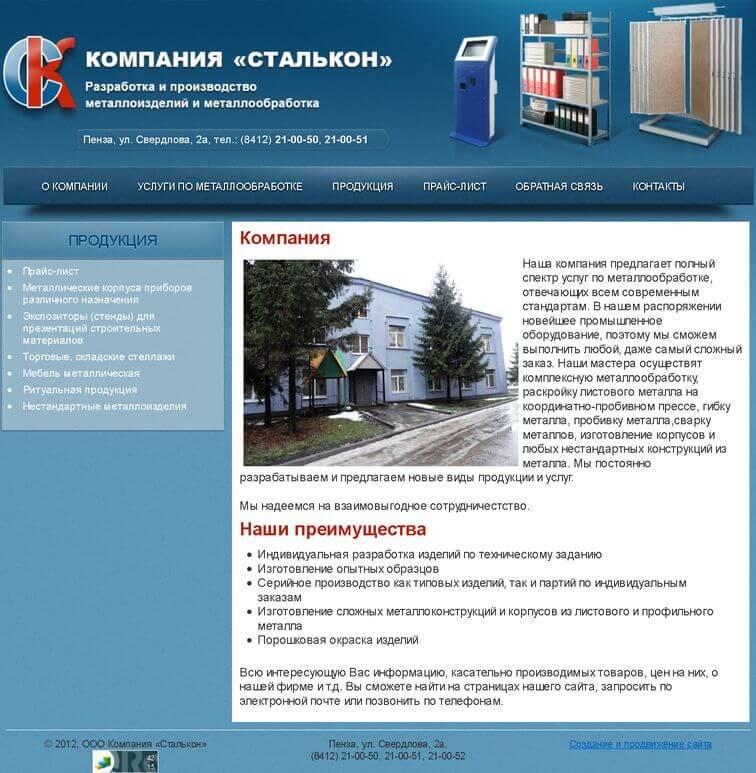 stalcon.ru