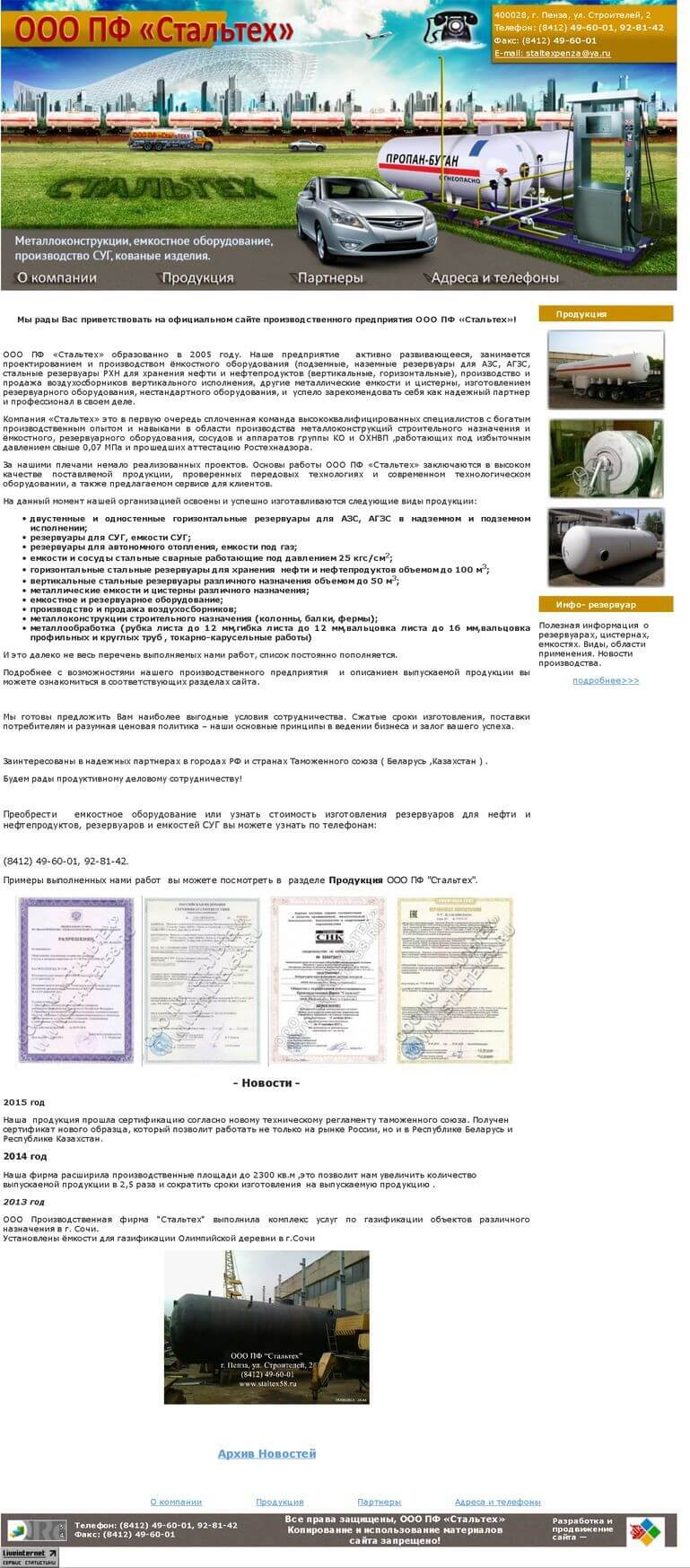 staltex58.ru