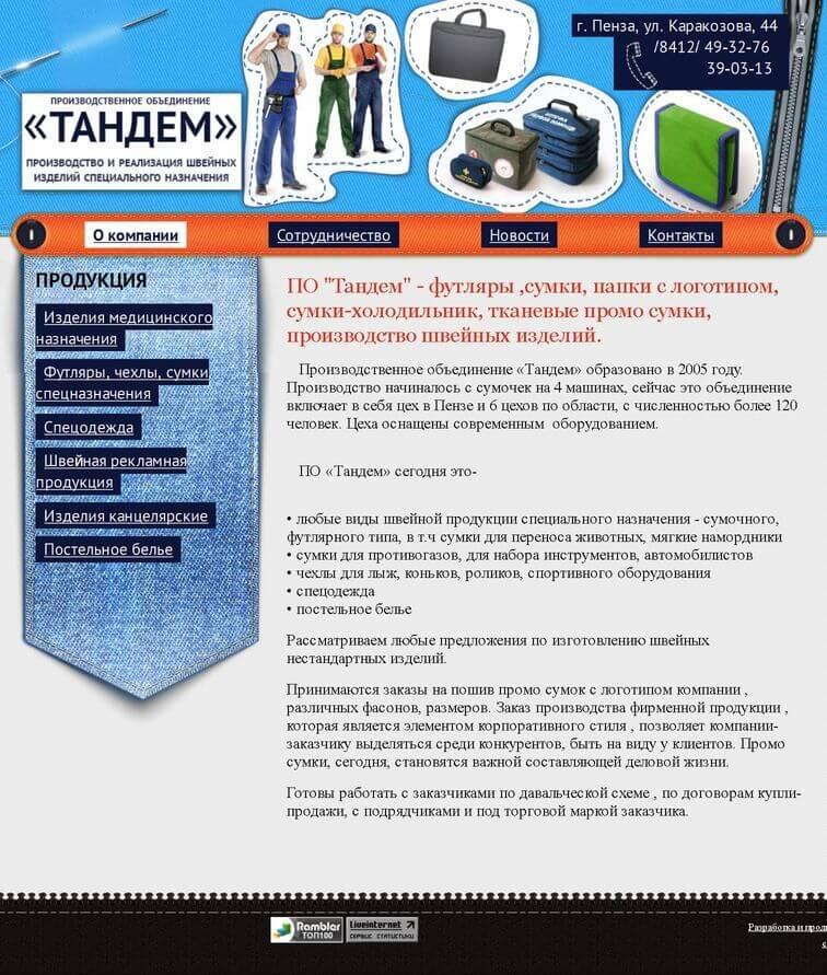 tandem58.ru