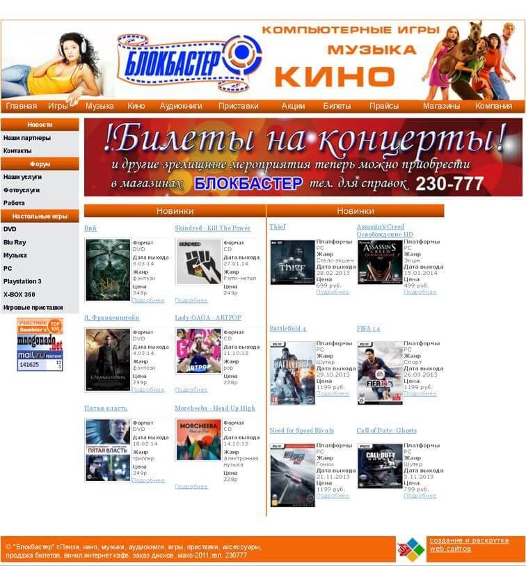 www.blokbaster.info