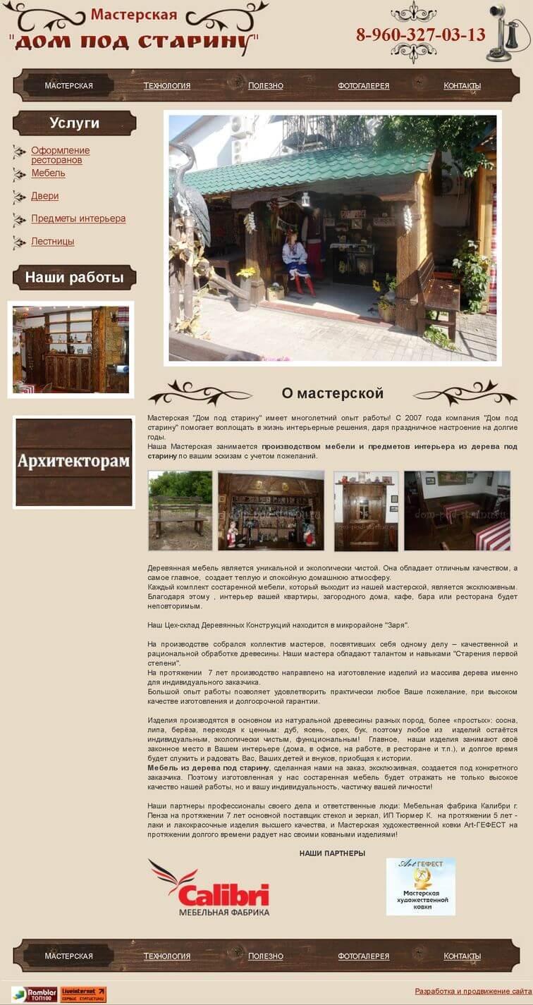 Мастерская «Дом под старину»