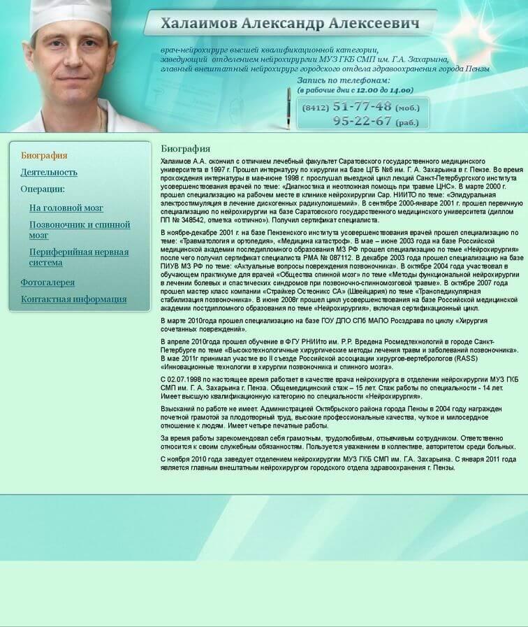 www.neyrohirurg-penza.ru