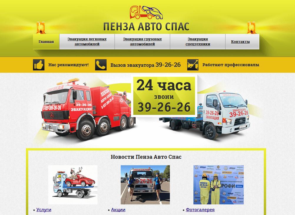 avtospas58.ru