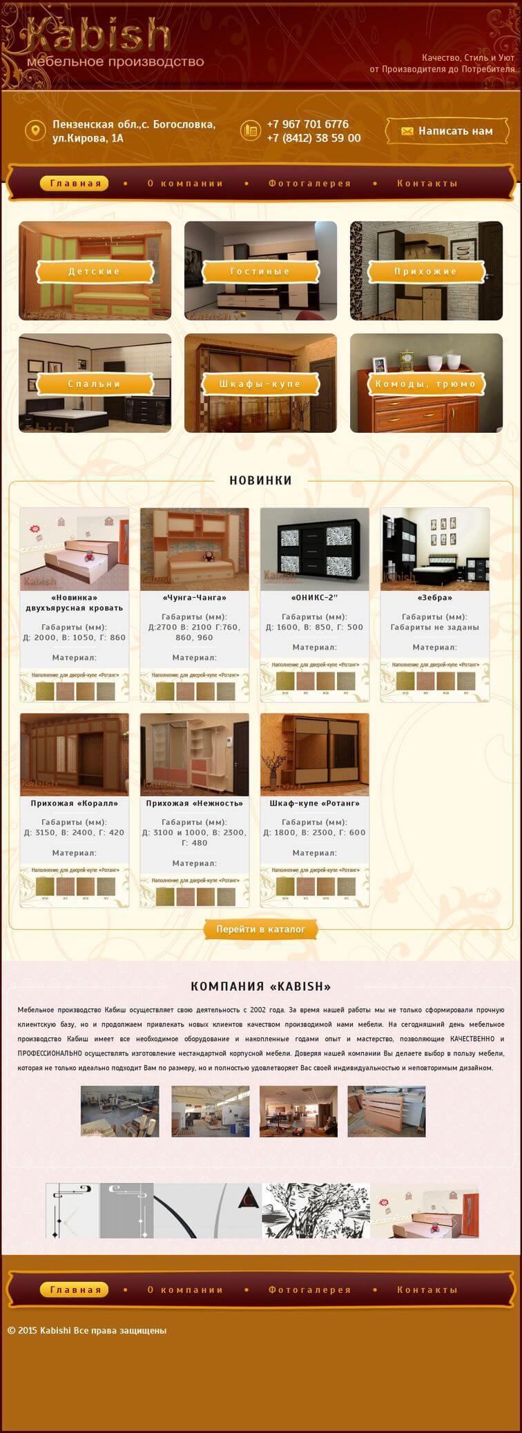 Мебельная компания «KABISH»