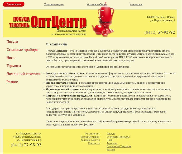 posuda-optcentr.ru