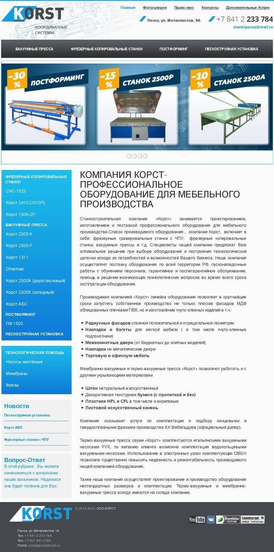 stanki58.ru
