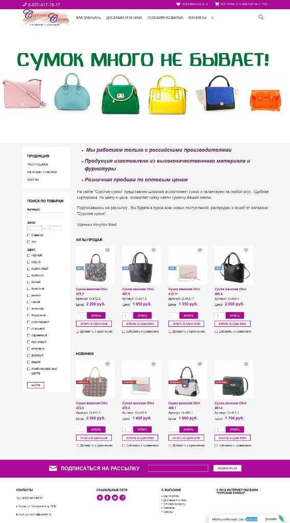 Интернет магазин «Сурские сумки»
