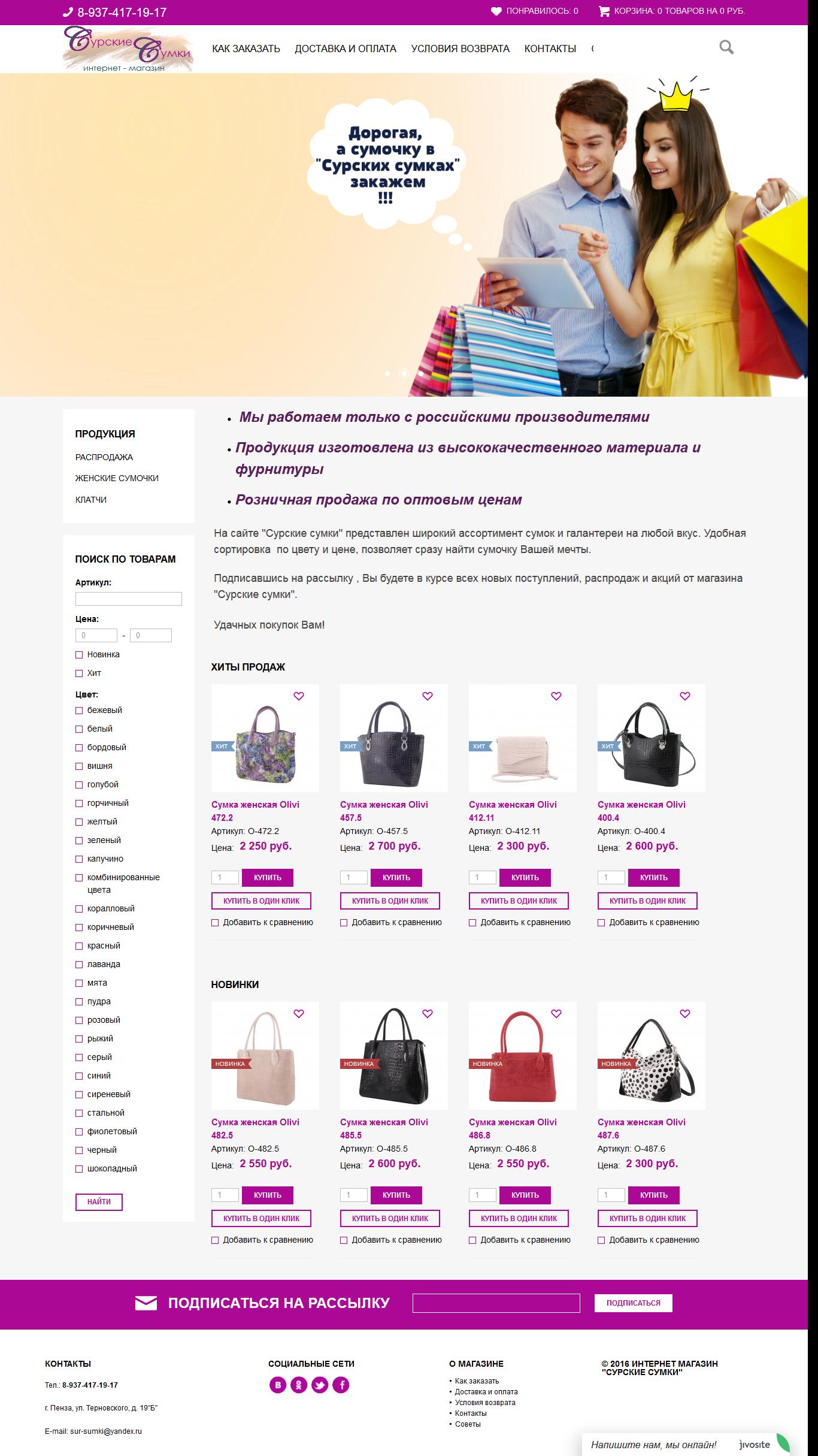 sumki-internetmagazin
