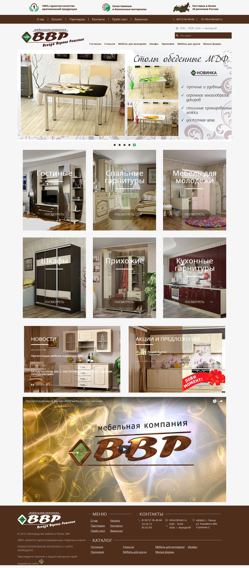 Мебельная компания «ВВР»